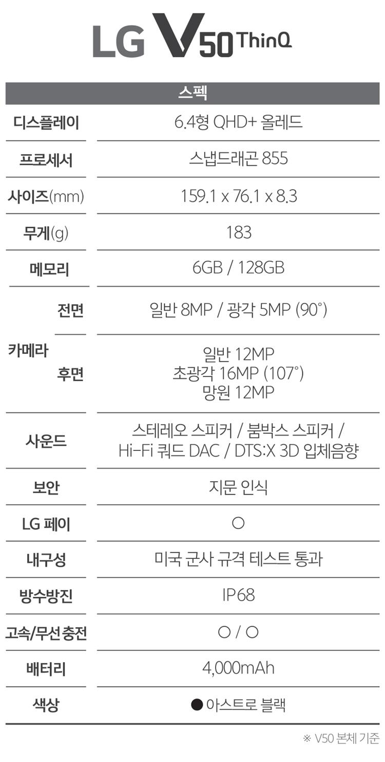 LG V50 ThinQ 5G 제품 스펙