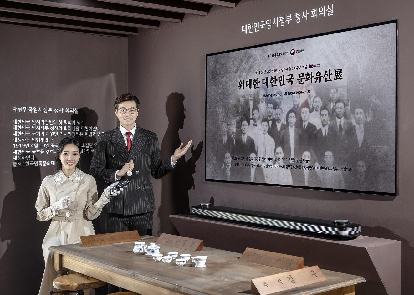 LG전자는 19일부터 다음 달 1일까지 경복궁에서 열리는 '위대한 대한민국 문화유산 展'에 참여해, LG 올레드 TV의 차원이 다른 화질로 우리 문화유산의 아름다움과 가치를 알립니다. 모델들이 LG 올레드 TV 옆에서 포즈를 취하고 있다.