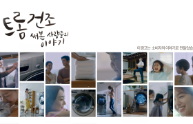 LG전자가 18일 새 TV 광고인 '트롬 건조기 써본 사람들의 이야기'를 시작했다. 이 광고는 최근 진행한 '트롬 건조기 후기 백일장'에 올라온 사연 중 우수작 20개를 활용했다. 사진은 '트롬 건조기 써본 사람들의 이야기' 광고의 한 장면