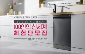 LG 디오스 식기세척기 체험단 응모 홈페이지 : 'LG 디오스 식기세척기 100인의 신세계 체험단' 응모 홈페이지