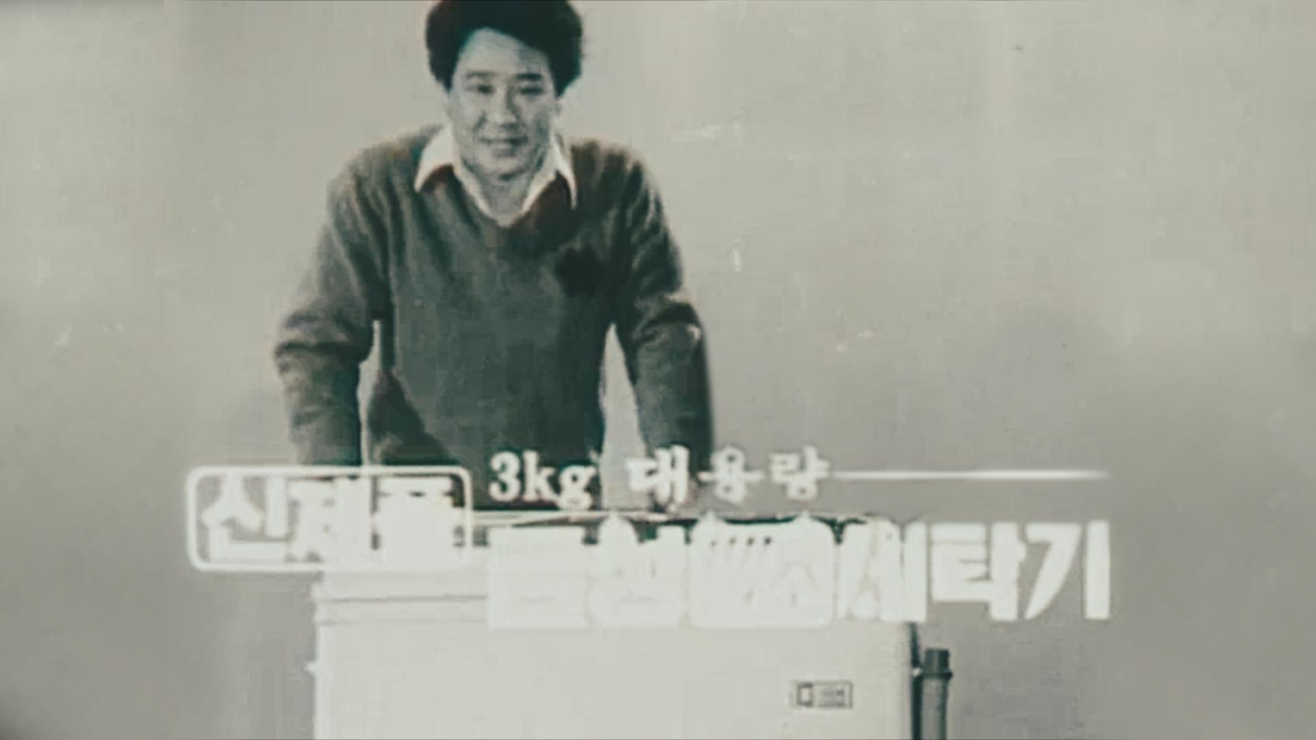 배우 최불암씨가 광고모델로 출연했던 국내 최초 세탁기인 금성사(現 LG전자) '백조세탁기' 광고의 한 장면