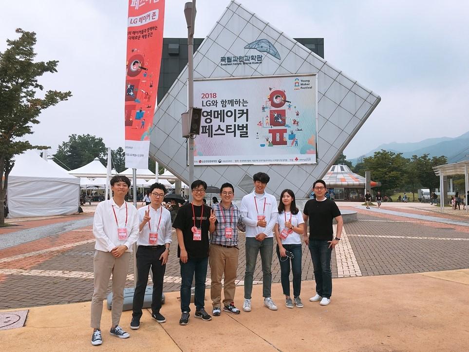 2018 영메이커 페스티벌에 참여한 LG전자 Life's Good 봉사단 대화형 AI 팀