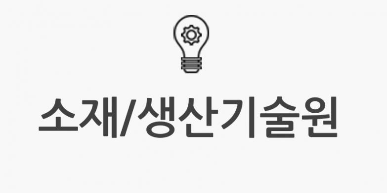 [LG전자를 소개합니다] 소재/생산기술원