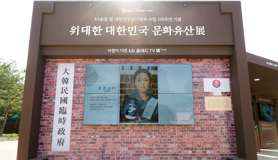 LG 올레드 TV '위대한 대한민국 문화유산전'