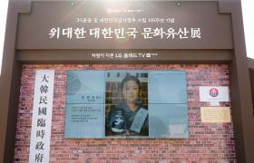 경복궁에서 유관순을 기리다, LG 올레드 TV '위대한 대한민국 문화유산전'