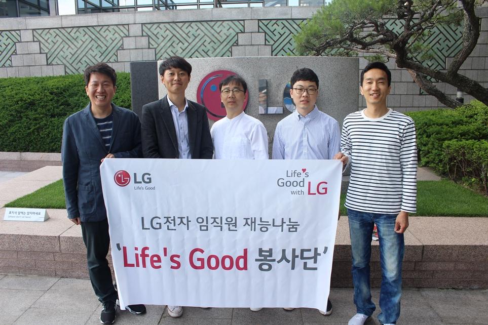 LG전자 Life's Good 봉사단 대화형 AI 팀