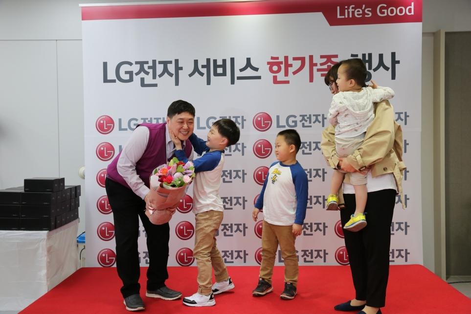 LG전자 서비스 한가족 행사 현장