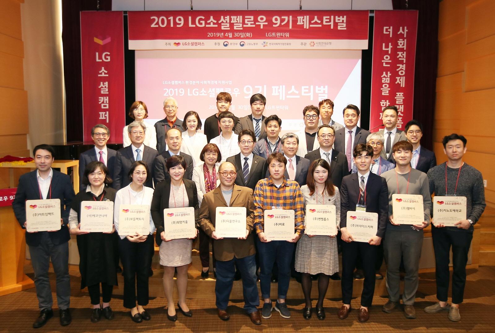 LG전자가 지난달 30일 서울 여의도 LG트윈타워에서 'LG소셜펠로우 9기 페스티벌'을 열었다. LG전자는 기업들의 환경적 가치, 공익성, 지속가능성, 지원타당성, LG와의 연계성 등을 고려해 LG소셜펠로우를 선발한다. 선발된 기업은 ▲2년간 무상지원 최대 5천만 원, 무이자대출 최대 1억 원 ▲생산성 향상 위한 맞춤형 컨설팅 ▲LG전자 경영 노하우 공유, 관련 분야 전문가 코칭 등의 역량강화 프로그램 ▲고려대학교 내 LG소셜캠퍼스의 사무공간 등을 지원받는다. 사진은 LG트윈타워에서 열린 'LG소셜펠로우 9기 페스티벌'에 참가한 기업 대표들과 LG전자 관계자들이 포즈를 취하고 있다.