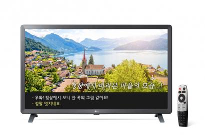 LG전자가 올해 말까지 시·청각장애인용 TV 1만 5,000대를 시·청각장애인들에게 보급한다. LG전자 시·청각장애인용 TV는 방송화면과 자막화면이 겹치는 상황을 방지하기 위해 화면을 상하로 분리해 사용할 수 있는 기능 등의 편의성을 강화했다. 사용자는 점자·양각 버튼이 있는 전용 리모컨의 간단한 조작으로 TV를 편리하게 사용할 수 있다.