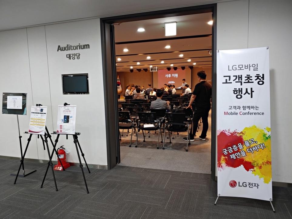 LG 모바일 컨퍼런스 행사