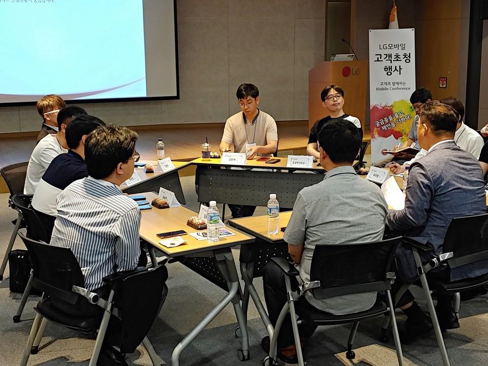 LG 모바일 컨퍼런스-허심탄회한 '소통'의 장