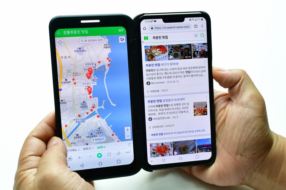 LG V50 ThinQ와 LG 듀얼 스크린으로 정보 검색과 지도 앱 동시에 띄워놓고 위치 확인 가능