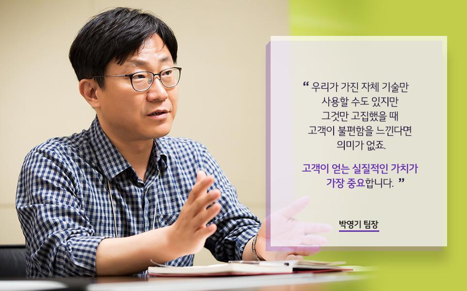 박영기 팀장
