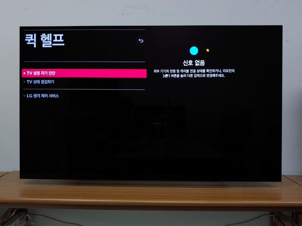 LG TV '퀵 헬프'를 불러줘요!