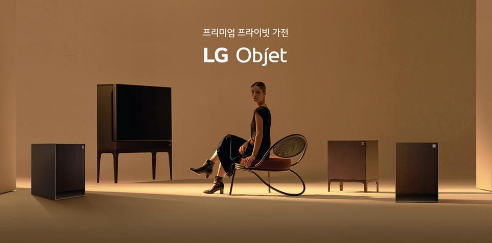 LG 오브제-가습공기청정기, 냉장고, 오디오, TV 등 4개의 라인업