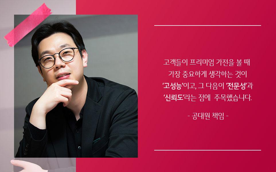 LG전자-LG SIGNATURE브랜드팀 공대원 책임자
