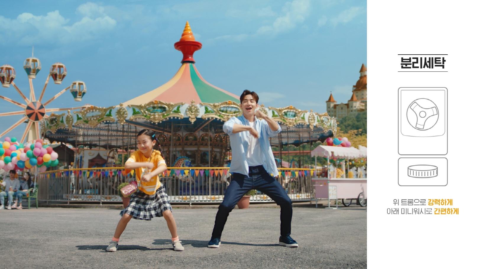 LG전자가 4일부터 30일까지 '트윈워시 댄스 챌린지(TWINWashTM Dance Challenge)'를 진행한다. 사진은 가수 겸 배우 헨리가 동시세탁, 분리세탁, 공간절약, 시간절약, 5방향 터보샷 등 트롬 트윈워시의 장점을 소개하는 트윈워시 댄스(https://www.twinwashevent.co.kr) 영상 캡쳐