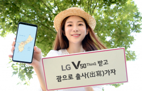 LG전자가 LG V50 ThinQ의 우수한 카메라 성능을 알리기 위해 'LG V50 ThinQ 괌 출사단'을 모집한다. LG전자 모델이 LG V50 ThinQ를 소개하고 있다.