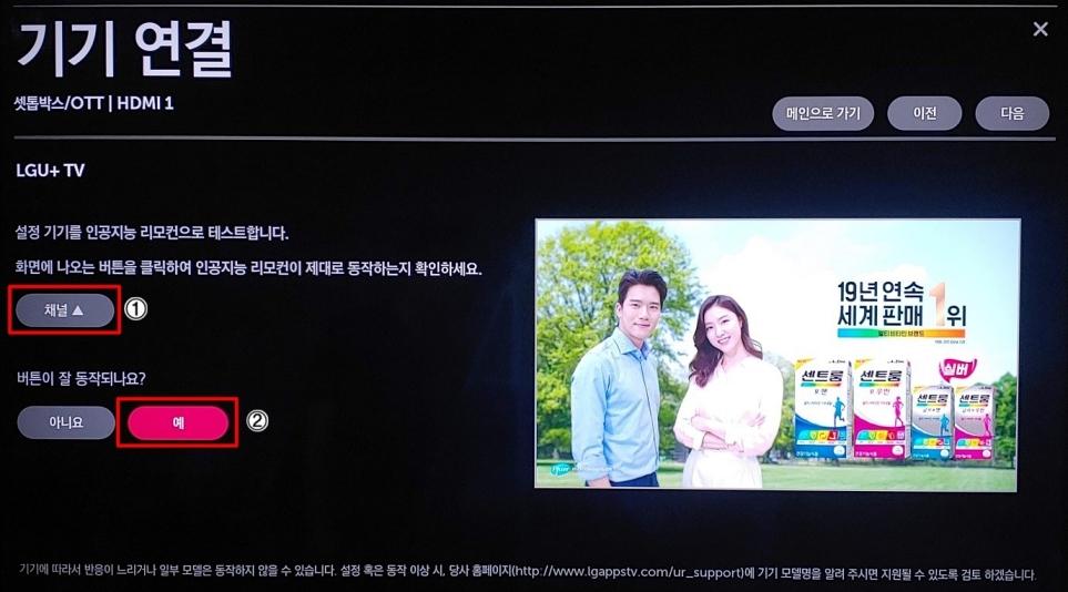 '채널' 선택 → 오른쪽 화면에서 채널이 변경되는지 확인 후 '예'를 선택