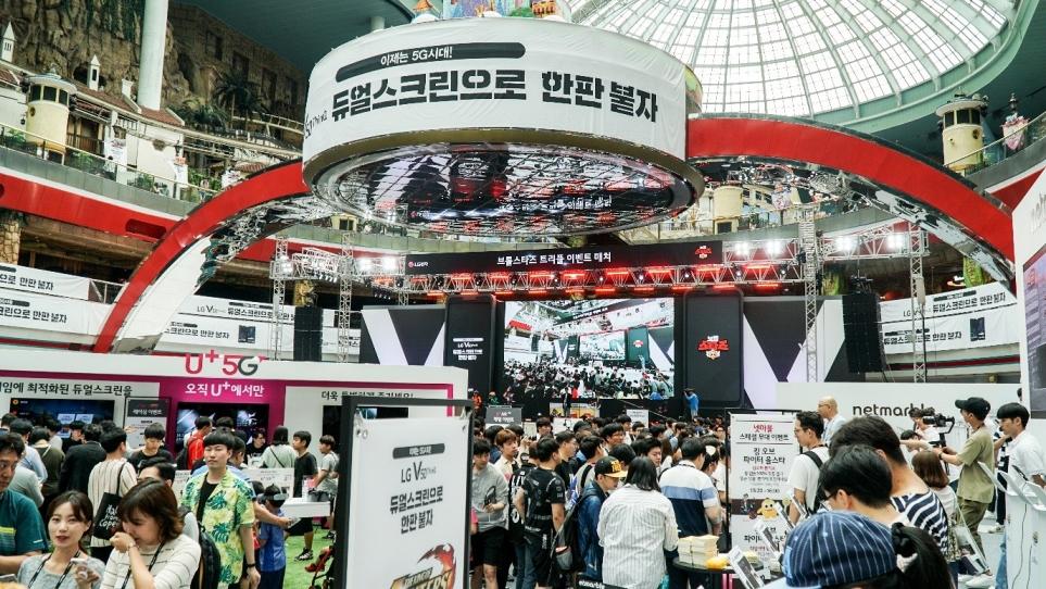 LG V50 ThinQ 게임 페스티벌 현장