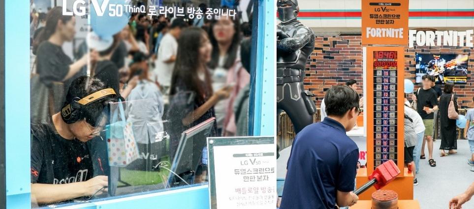 LG V50 ThinQ 게임 페스티벌 현장 이벤트