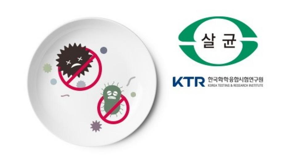 한국화학융합시험연구원(KTR; Korea Testing&Research Institute)으로부터 살균 마크