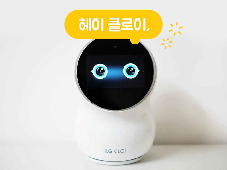인공지능 홈로봇 'LG 클로이'