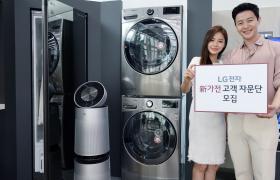 LG전자가 4일부터 10일까지 'LG 新가전 고객 자문단'을 모집한다. 오프라인 모임에 참여하는 데 어려움이 없도록 서울 및 수도권에 거주하면서 가전제품 구매와 활용에 관심이 많은 고객이면 누구나 응모할 수 있다. 참여를 희망하는 고객은 LG전자 홈페이지 이벤트 게시판에서 지원양식을 내려받아 제출하면 된다.