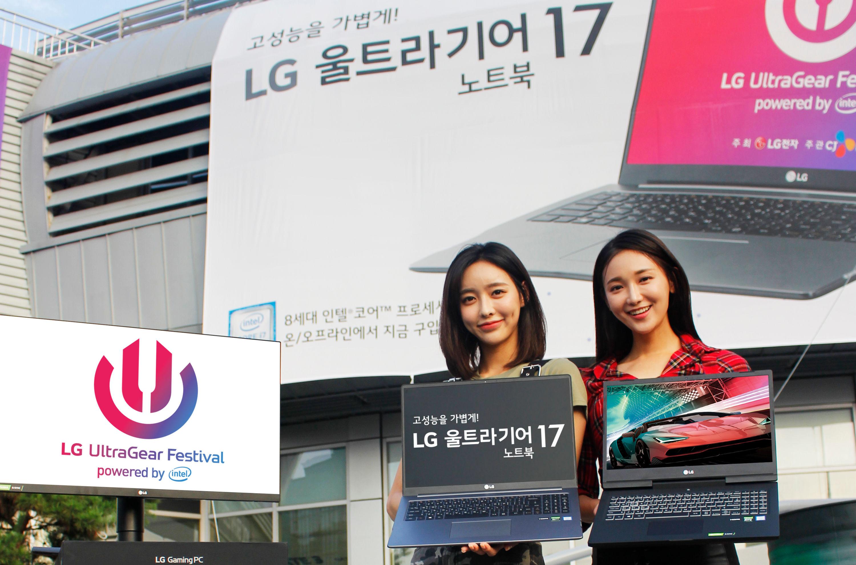모델들이 서울 장충체육관에서 이달 31일부터 열리는 'LG 울트라기어 페스티벌' 행사장 앞에서 내달 9일 출시 예정인 'LG 울트라기어 17' 노트북(모델명:17U790)을 들고 포즈를 취하고 있다.