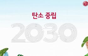 [탄소 중립 2030 #1] LG의 '지구 온난화' 이별 프로젝트