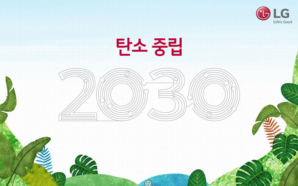 LG전자의 탄소 중립 2030