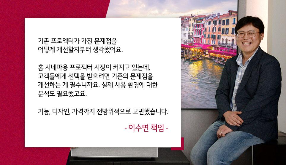 LG전자 프로젝터상품기획팀 이수면 책임 인터뷰