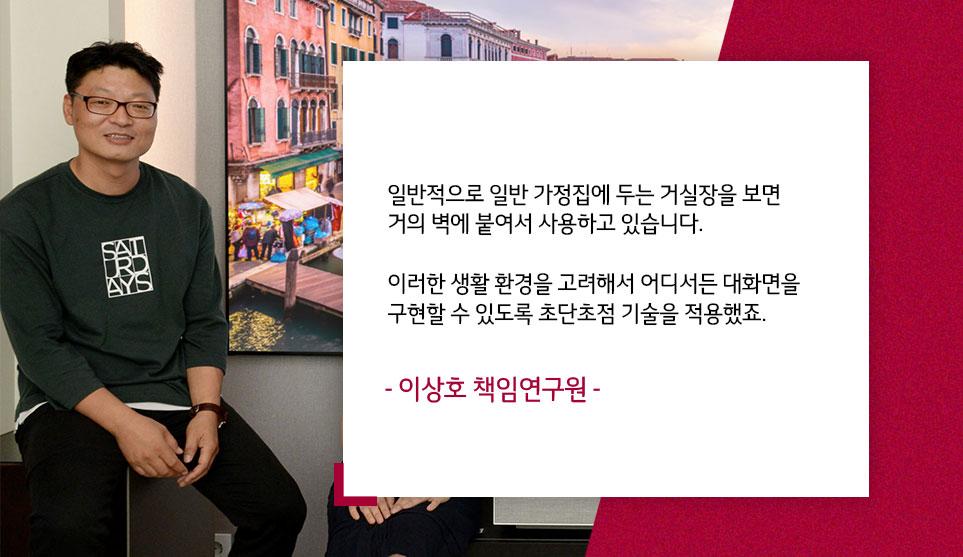 이상호 책임연구원