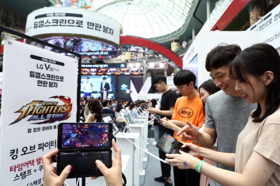 LG V50 ThinQ 듀얼 스크린 게임대회 현장