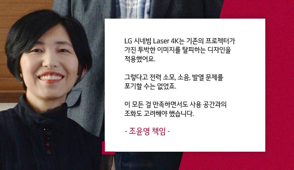 조윤영 책임