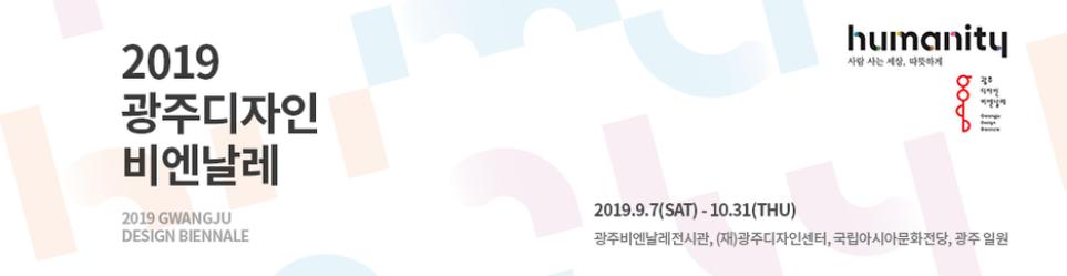 2019 광주디자인비엔날레