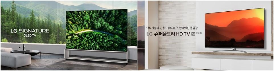 8K 해상도의 'LG 시그니처 올레드 8K(왼쪽)'와 LG 슈퍼울트라 HD TV (오른쪽)
