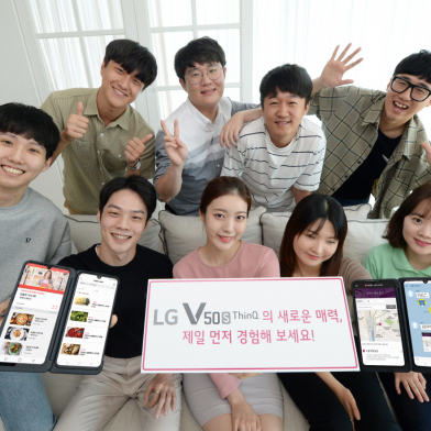 LG V50S ThinQ 체험단 모집