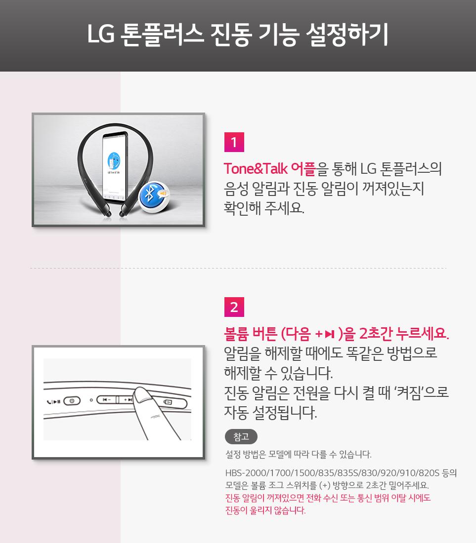 LG 톤플러스 진동 기능 설정하기 방법