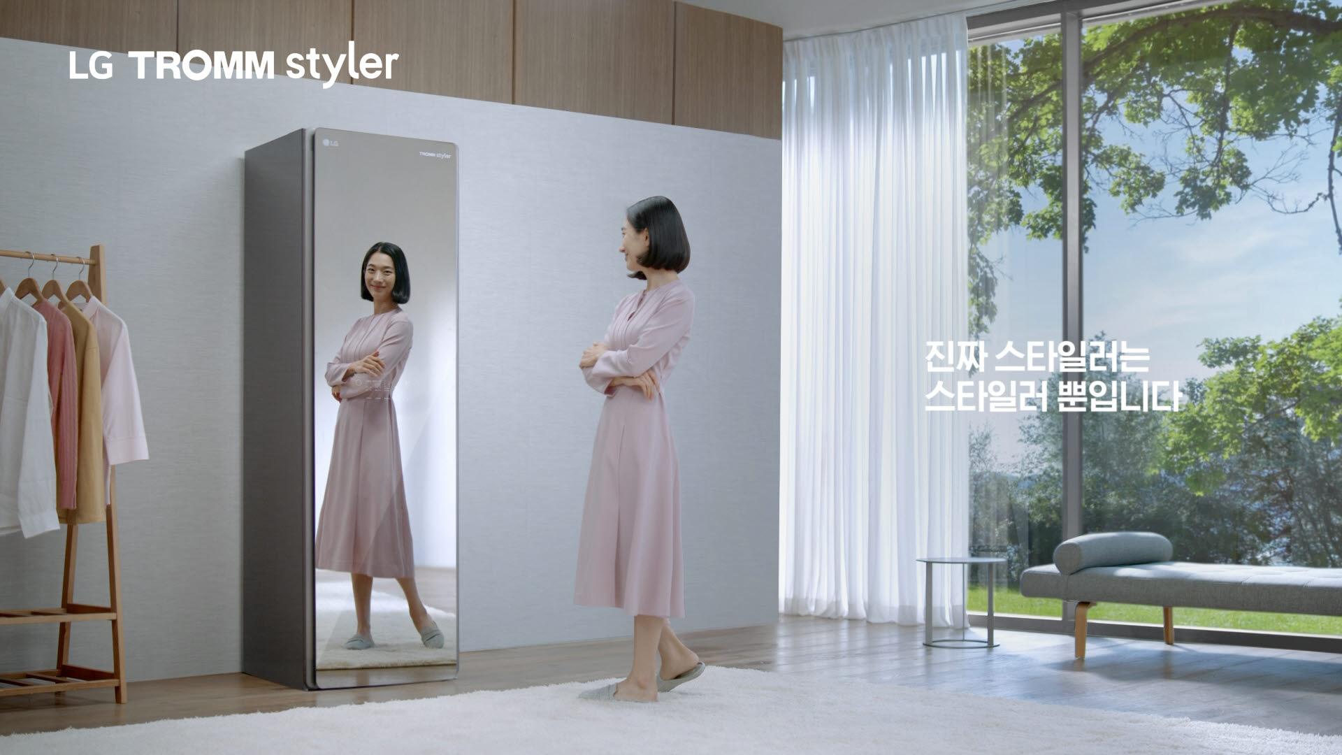 LG 트롬 스타일러 광고영상 캡처화면