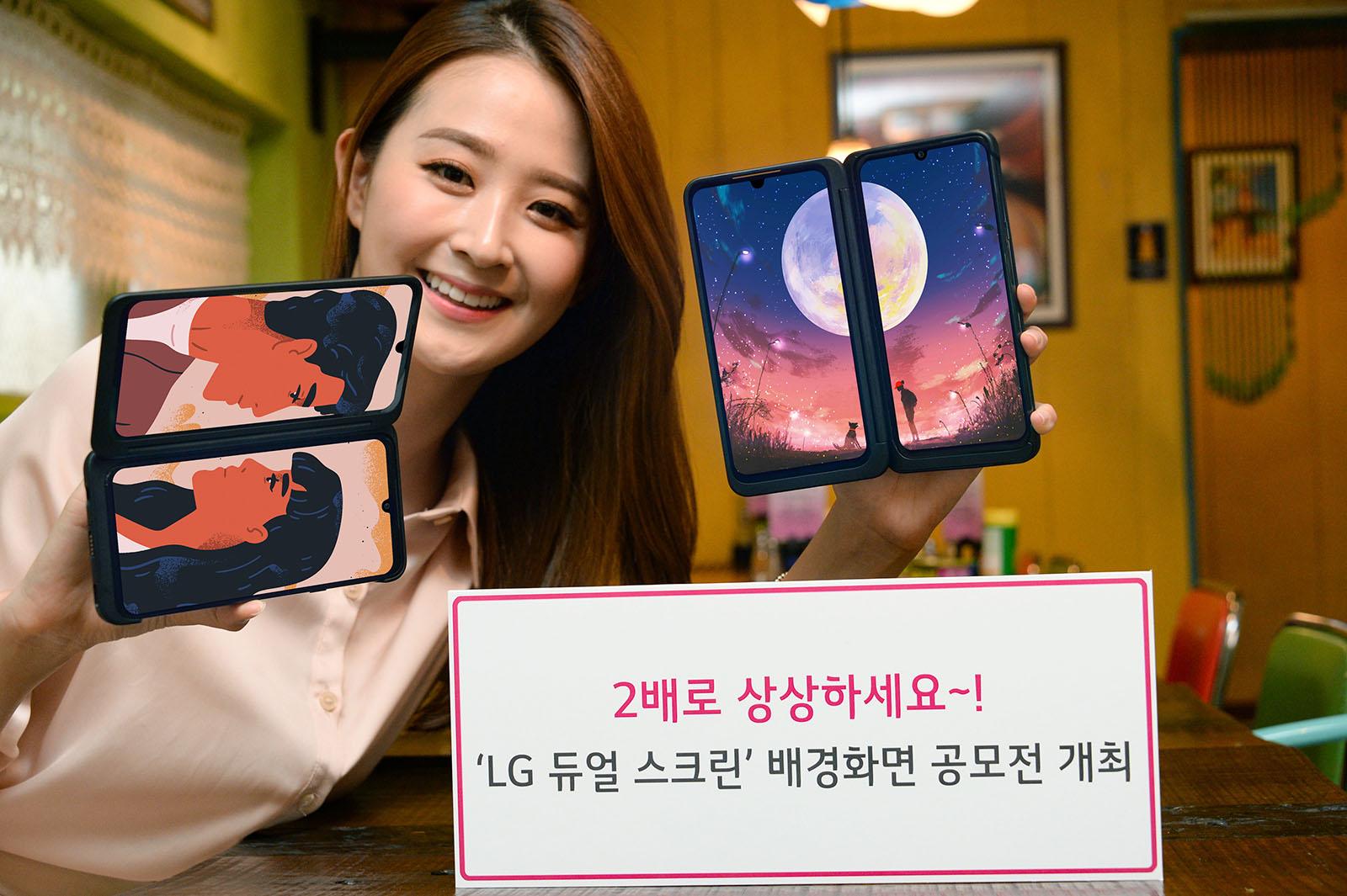 'LG 듀얼 스크린' 배경화면 공모전 개최