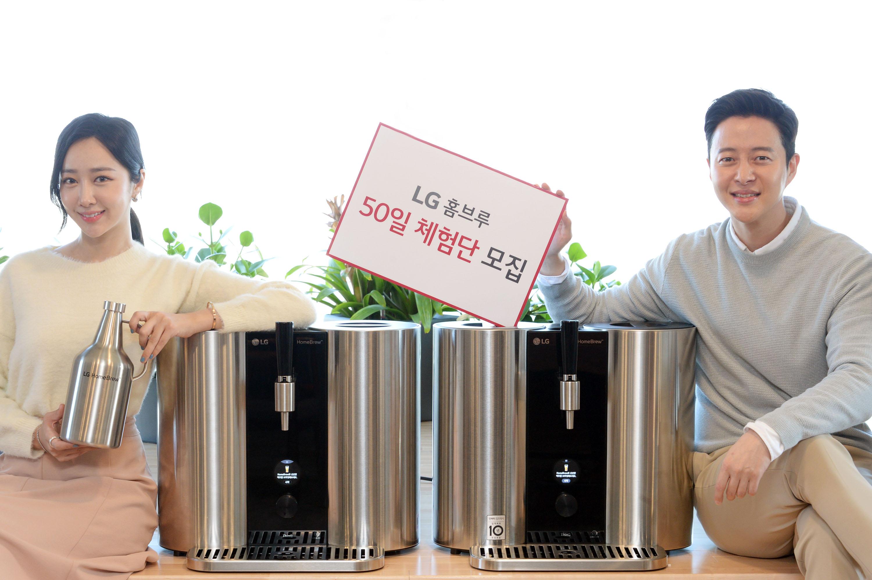 LG전자가 이달 4일부터 24일까지 세계 첫 캡슐형 수제맥주제조기 LG 홈브루(LG HomeBrew)를 알리기 위해 'LG 홈브루 50일 체험단'을 모집한다. 사진은 모델이 LG 홈브루 50일 체험단 모집을 소개하는 모습.