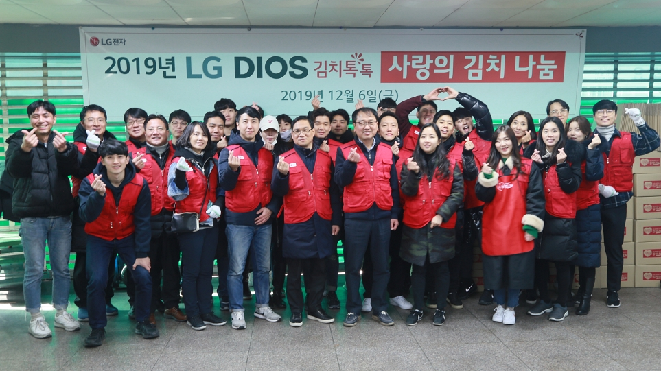 LG전자 한국영업본부 직원들이 한마음으로 참여해 더욱 뜻 깊었던 2019년 '사랑의 김치 나눔 행사'