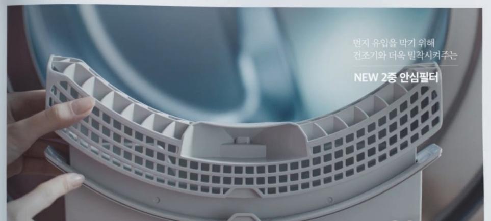 새롭게 선보인 LG 트롬 건조기에 적용한 '2중 안심 필터' 기능
