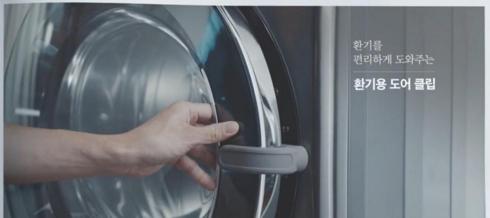 새롭게 선보인 LG 트롬 건조기에 추가된 '환기용 도어 클립'