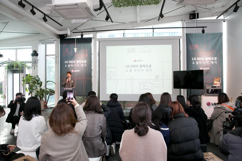 LG 디오스 광파오븐 소셜미디어 데이 현장 전경 4