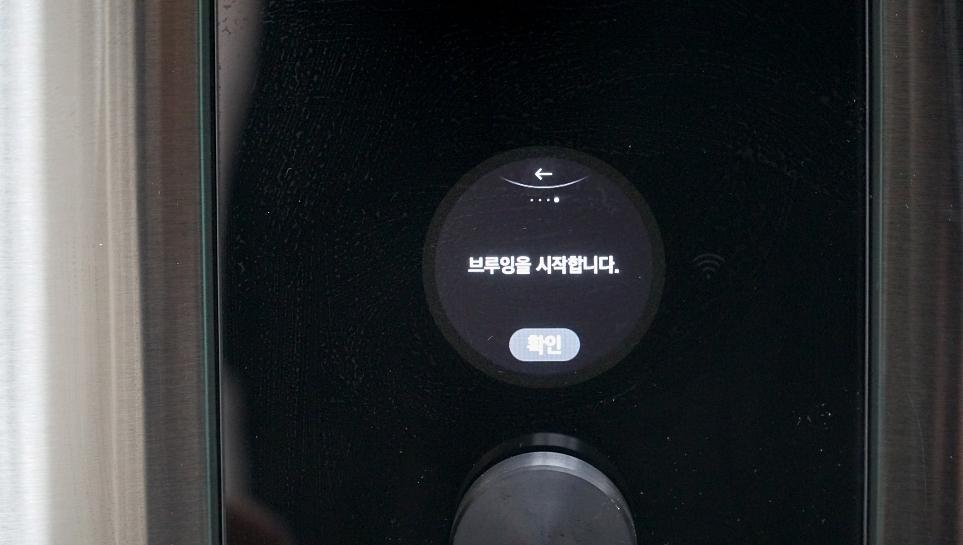LG 홈브루 브루잉 화면