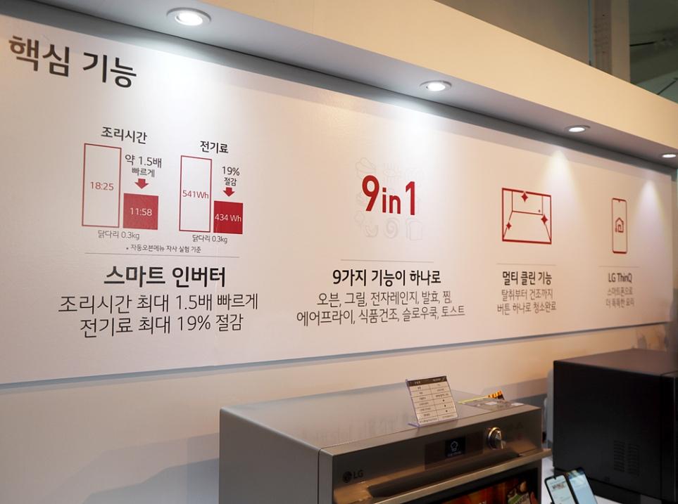 LG 디오스 광파오븐 소셜미디어 데이 현장 전경 6