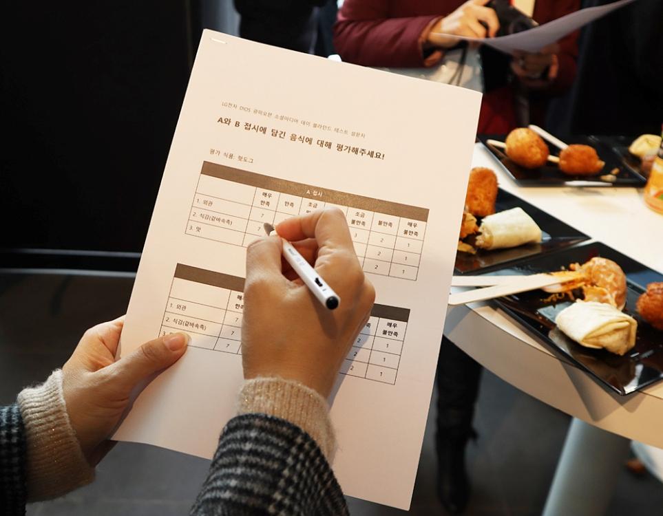 LG 디오스 광파오븐 블라인드 테스트 설문지