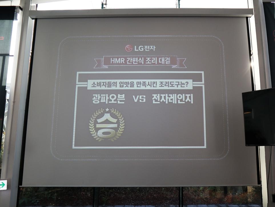 LG 디오스 광파오븐 간편식 조리 대결